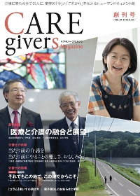 CARE givers Magazine 2012 創刊号画像