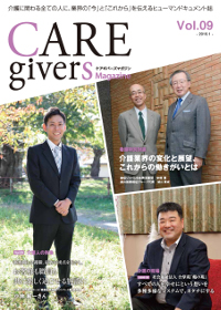 CARE givers Magazine Vol.09画像