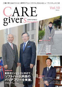 CARE givers Magazine Vol.10画像