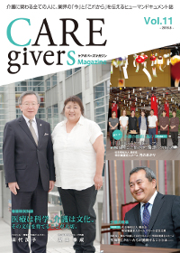 CARE givers Magazine Vol.11画像