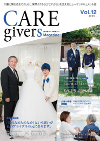 CARE givers Magazine Vol.12画像