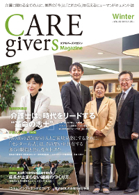 CARE givers Magazine 2013 WINTER画像