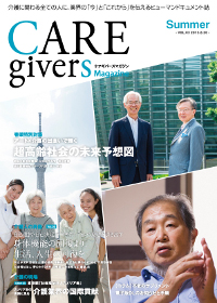 CARE givers Magazine 2013 SUMMER画像