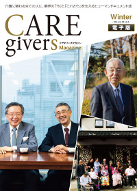 CARE givers Magazine 2014 WINTER