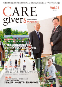 CARE givers Magazine 2014 SUMMER