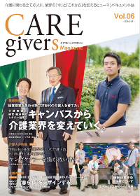 CARE givers Magazine 2014 WINTER画像