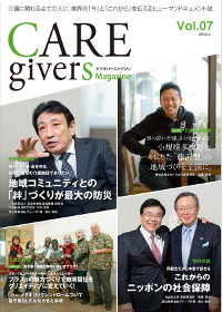 CARE givers Magazine 2015 SPRING画像