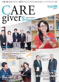 CARE givers Magazine Vol.08画像