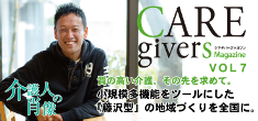 CARE givers Magazine Vol.7
